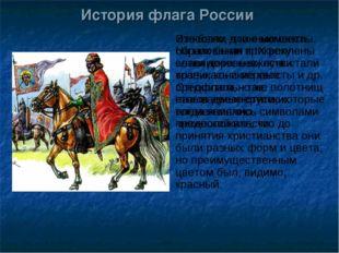 История флага России Известно, что с момента образования к IX веку славянских