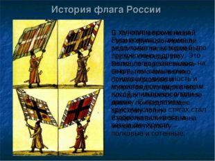 История флага России С течением времени на Руси появилось знамя в виде полотн