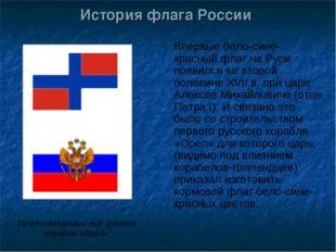 История флага России Впервые бело-сине-красный флаг на Руси появился во второ