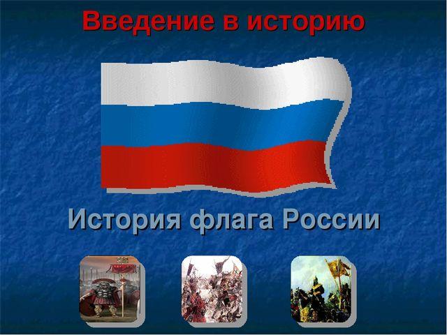 История флага России Введение в историю