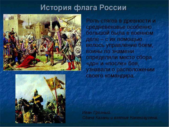 История флага России Роль стягов в древности и средневековье особенно большой...