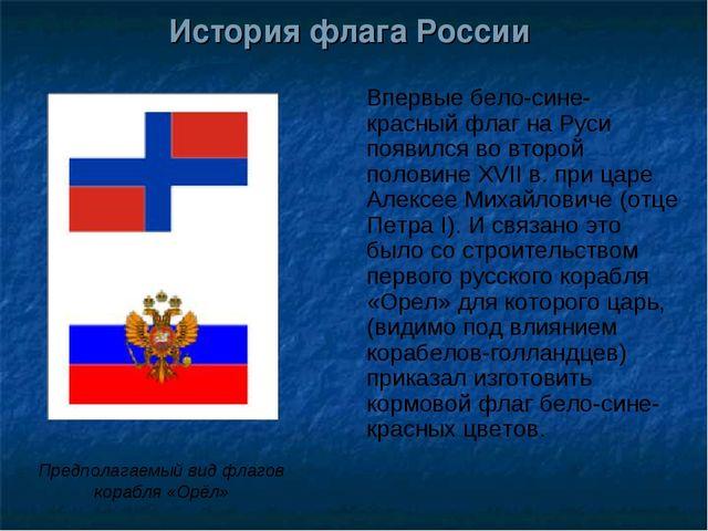 История флага России Впервые бело-сине-красный флаг на Руси появился во второ...