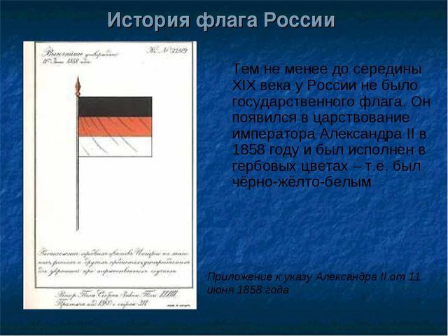 История флага России Тем не менее до середины XIX века у России не было госуд...