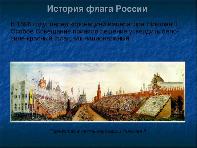 История флага России В 1896 году, перед коронацией императора Николая II Особ...
