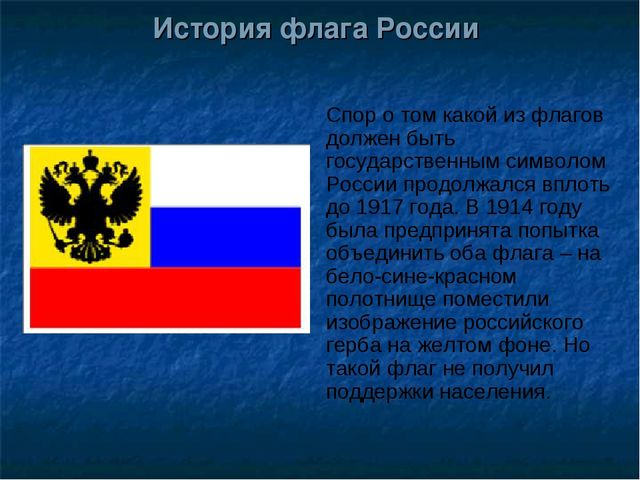 История флага России Спор о том какой из флагов должен быть государственным с...