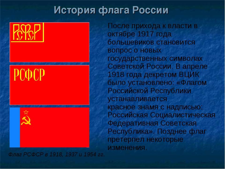 История флага России После прихода к власти в октябре 1917 года большевиков с...