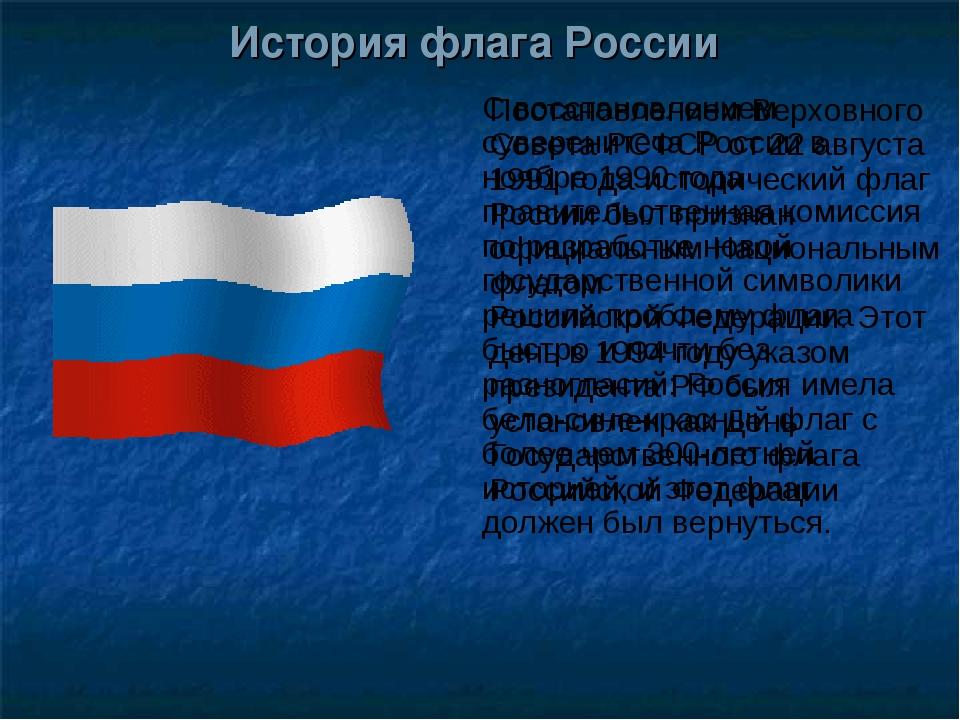 История флага России С восстановлением суверенитета России в ноябре 1990 года...