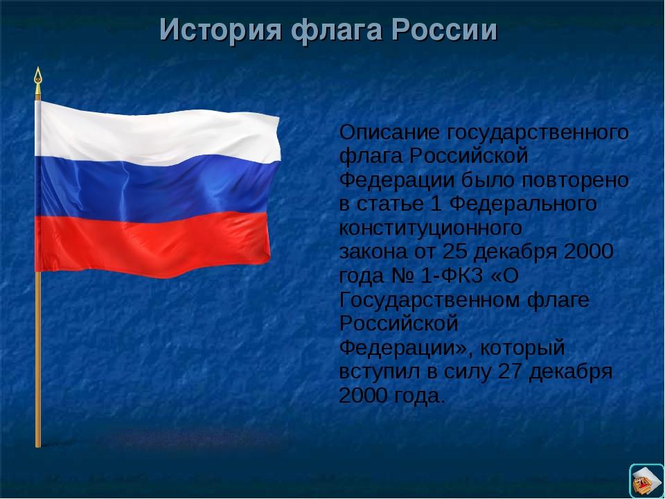 История флага России Описание государственного флага Российской Федерации был...