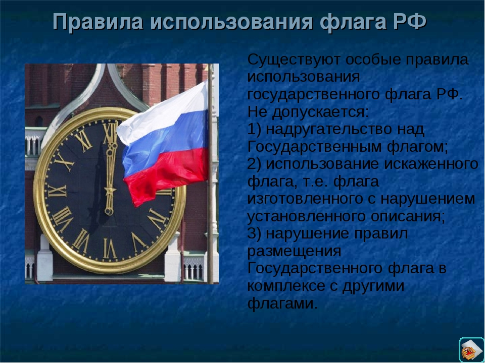 Правила использования флага РФ Существуют особые правила использования госуда...
