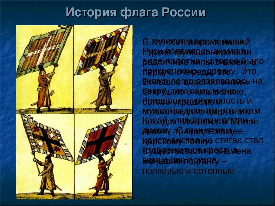 История флага России С течением времени на Руси появилось знамя в виде полотн...