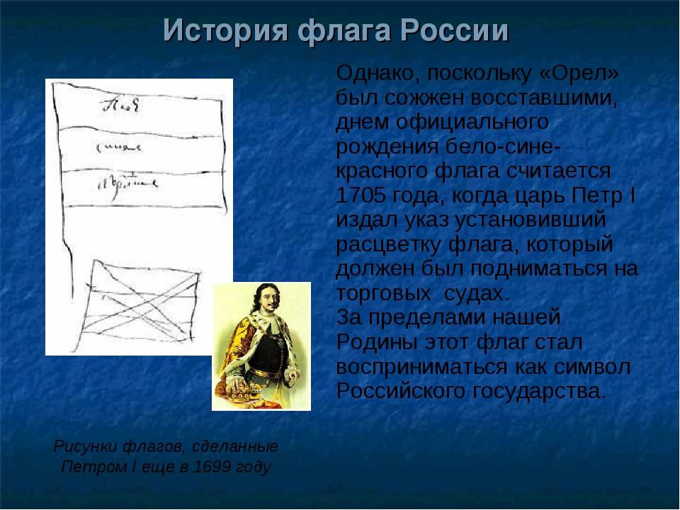 История флага России Однако, поскольку «Орел» был сожжен восставшими, днем оф...