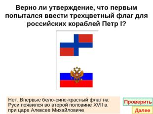 Верно ли утверждение, что первым попытался ввести трехцветный флаг для россий