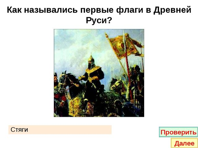 Как назывались первые флаги в Древней Руси? Стяги Проверить Далее