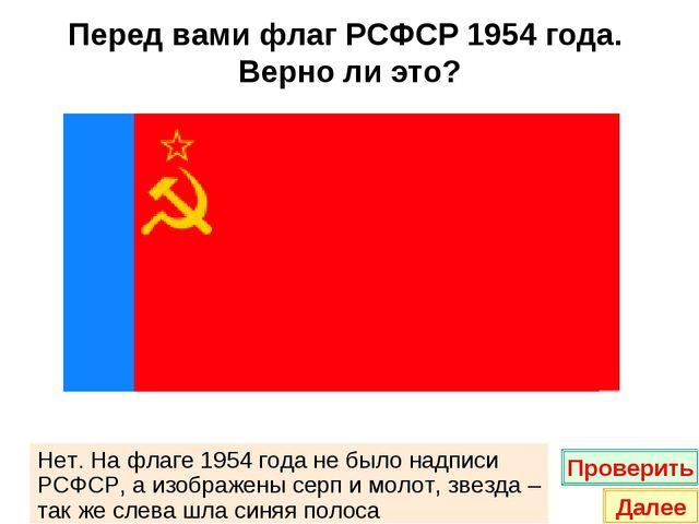 Перед вами флаг РСФСР 1954 года. Верно ли это? Нет. На флаге 1954 года не был...