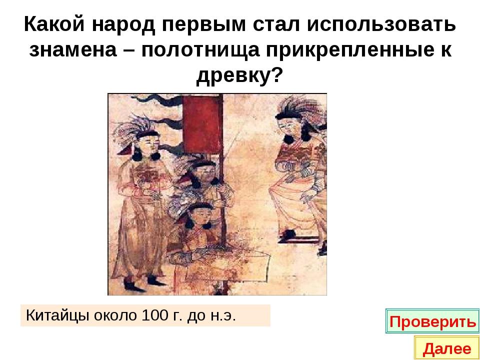 Какой народ первым стал использовать знамена – полотнища прикрепленные к древ...