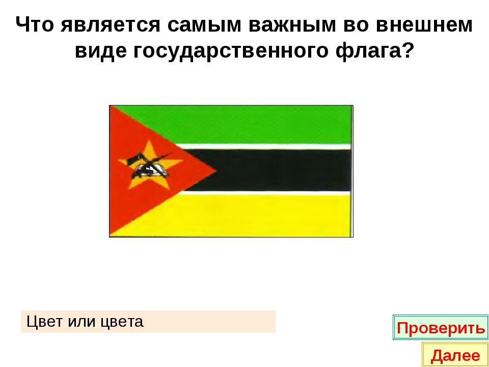 Что является самым важным во внешнем виде государственного флага? Цвет или цв...
