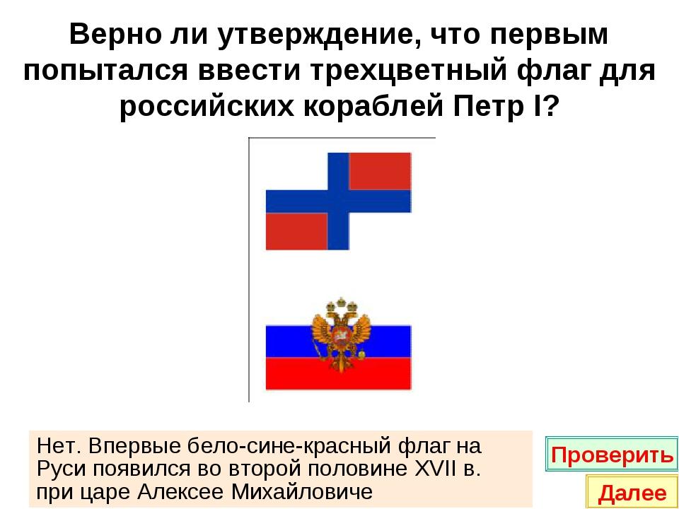 Верно ли утверждение, что первым попытался ввести трехцветный флаг для россий...