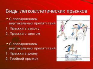 Виды легкоатлетических прыжков С преодолением вертикальных препятствий 1. Пры