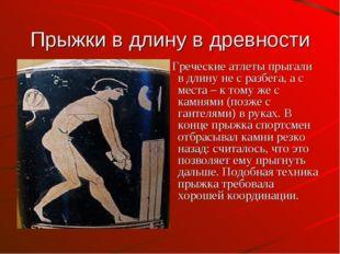 Прыжки в длину в древности Греческие атлеты прыгали в длину не с разбега, а с
