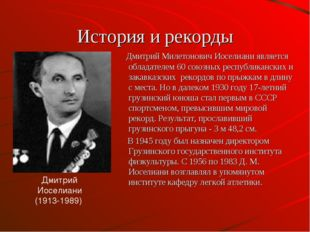 История и рекорды Дмитрий Милетонович Иоселиани является обладателем 60 союзн