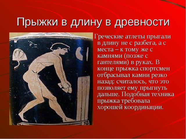 Прыжки в длину в древности Греческие атлеты прыгали в длину не с разбега, а с...