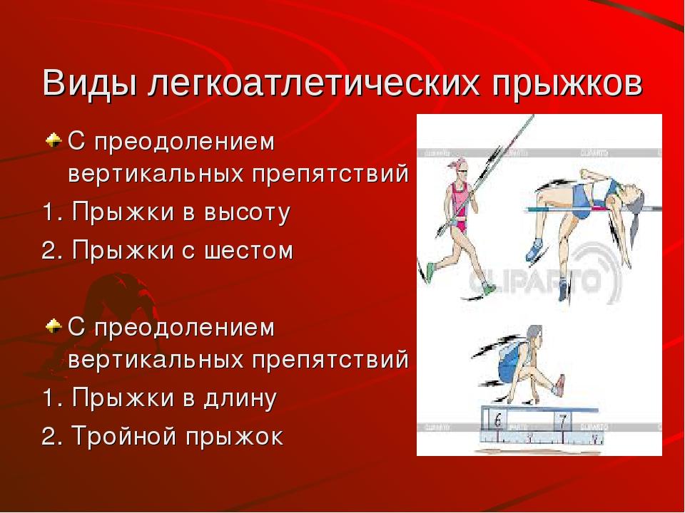 Виды легкоатлетических прыжков С преодолением вертикальных препятствий 1. Пры...