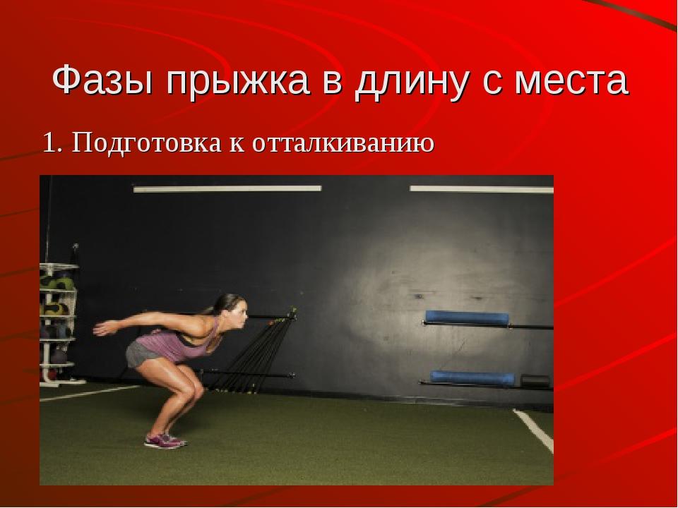 Фазы прыжка в длину с места 1. Подготовка к отталкиванию