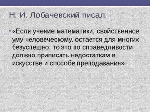 Н. И. Лобачевский писал: «Если учение математики, свойственное уму человеческ