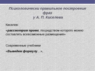 Психологически правильное построение фраз у А. П. Киселева Киселев: «рассмотр