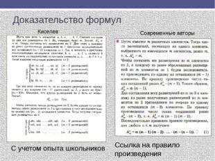 Доказательство формул Киселев Современные авторы С учетом опыта школьников Сс