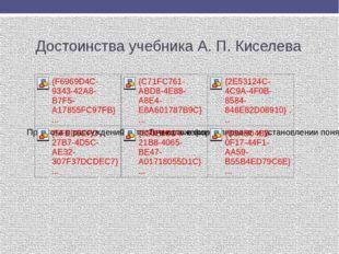Достоинства учебника А. П. Киселева Анализируя учебник Киселева И. П. Костенк