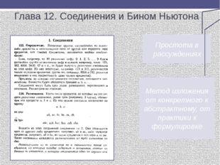 Глава 12. Соединения и Бином Ньютона Простота в рассуждениях Метод изложения