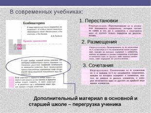 В современных учебниках: Дополнительный материал в основной и старшей школе –