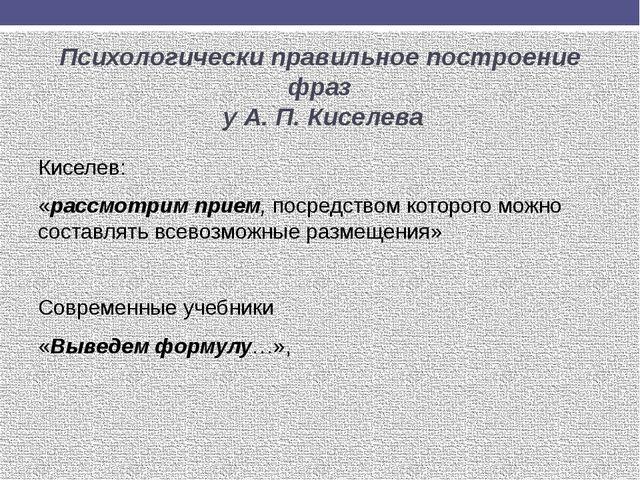 Психологически правильное построение фраз у А. П. Киселева Киселев: «рассмотр...