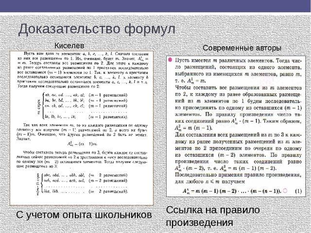 Доказательство формул Киселев Современные авторы С учетом опыта школьников Сс...