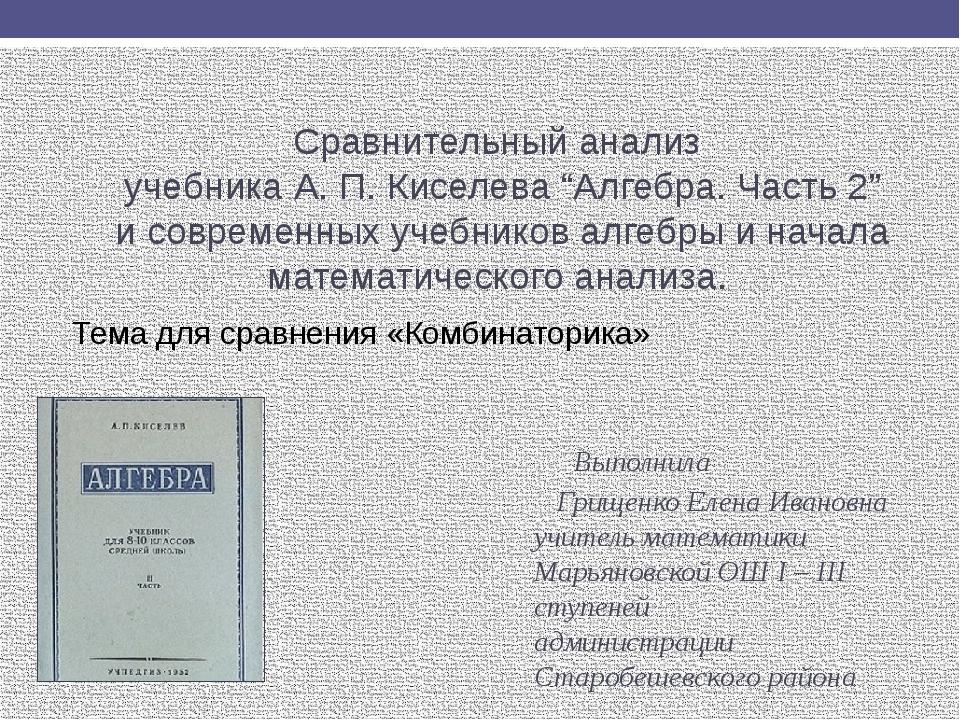 """Сравнительный анализ учебника А. П. Киселева """"Алгебра. Часть 2"""" и современны..."""