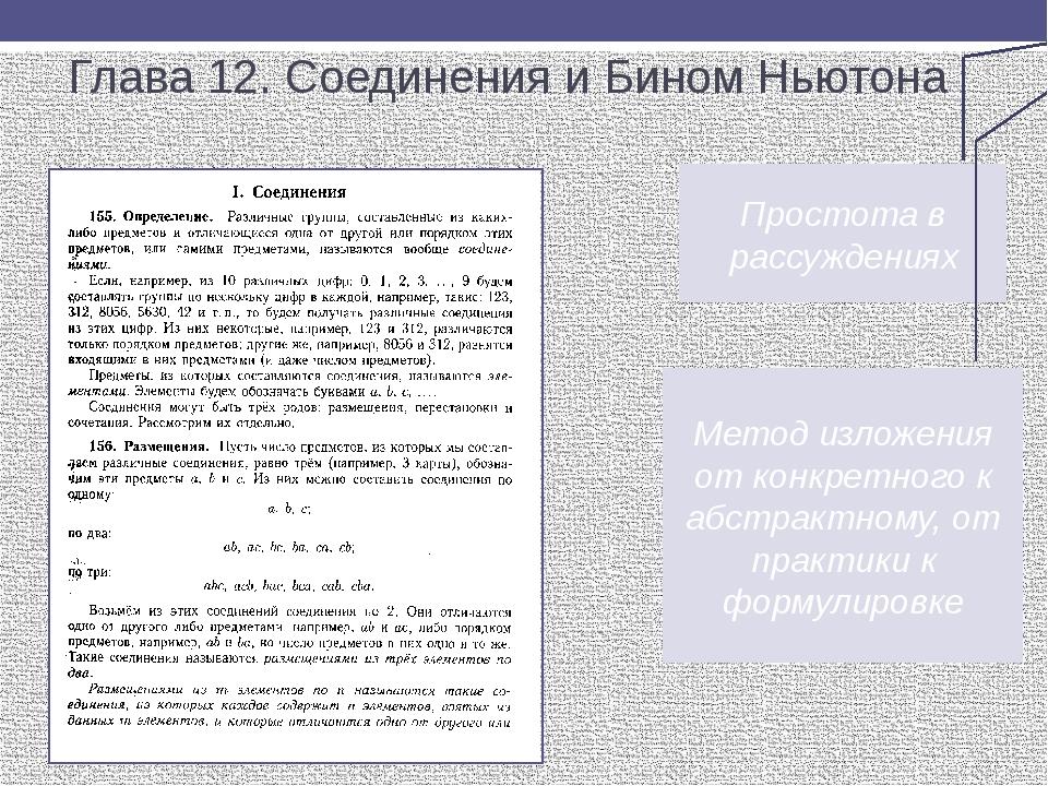Глава 12. Соединения и Бином Ньютона Простота в рассуждениях Метод изложения...