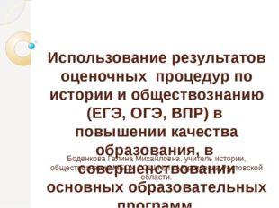Использование результатов оценочных процедур по истории и обществознанию (ЕГ
