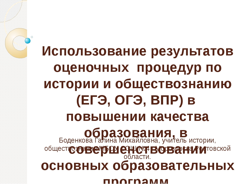 Использование результатов оценочных процедур по истории и обществознанию (ЕГ...