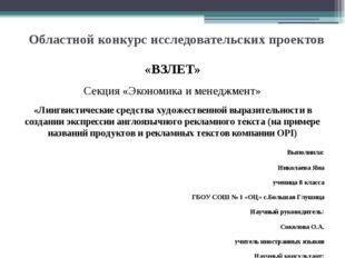 Областной конкурс исследовательских проектов «ВЗЛЕТ» Секция «Экономика и мене