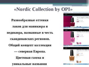 «Nordic Collection by OPI» Разнообразные оттенки лаков для маникюра и педикю