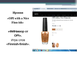 Ирония «OPI with a Nice Finn-ish» «ФИНикюр от OPI». Игра слов «Finnish-finis