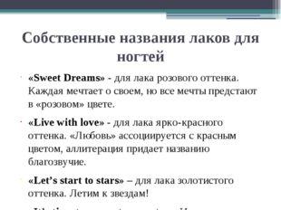 Собственные названия лаков для ногтей «Sweet Dreams» - для лака розового отте