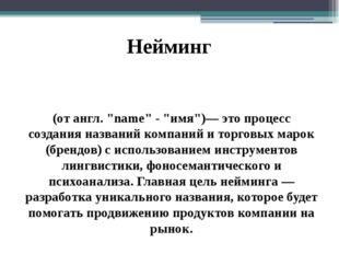 """Нейминг (от англ. """"name"""" - """"имя"""")— это процесс создания названий компаний и"""