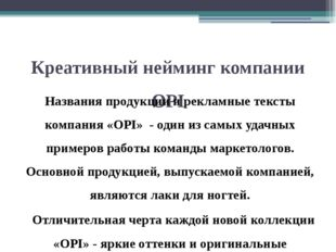 Креативный нейминг компании OPI Названия продукции и рекламные тексты компани