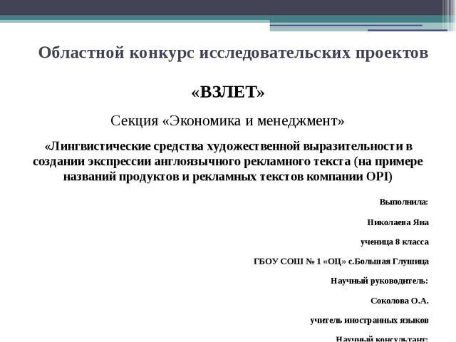 Областной конкурс исследовательских проектов «ВЗЛЕТ» Секция «Экономика и мене...
