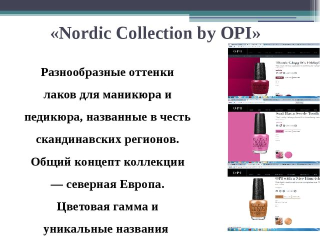 «Nordic Collection by OPI» Разнообразные оттенки лаков для маникюра и педикю...