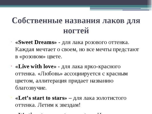 Собственные названия лаков для ногтей «Sweet Dreams» - для лака розового отте...