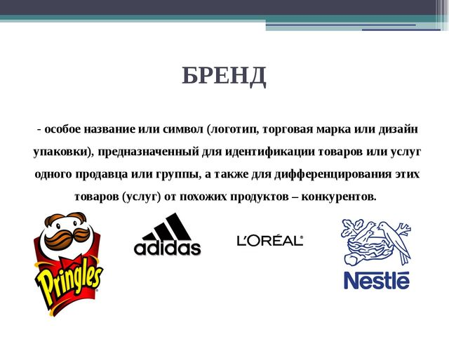 БРЕНД - особое название или символ (логотип, торговая марка или дизайн упако...