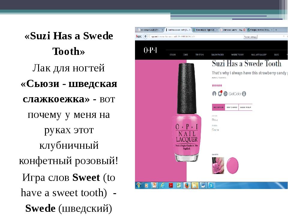 «Suzi Has a Swede Tooth» Лак для ногтей «Сьюзи - шведская слажкоежка» - вот...